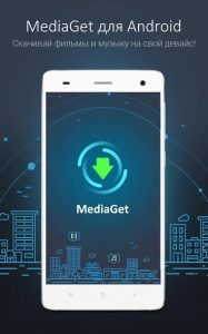 MediaGet Android